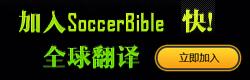 SoccerBible����վ